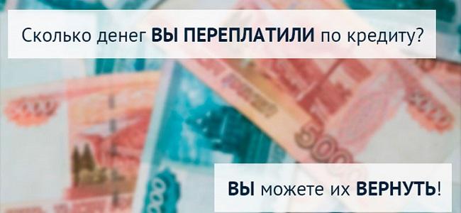 Как вернуть переплаченные за кредит деньги