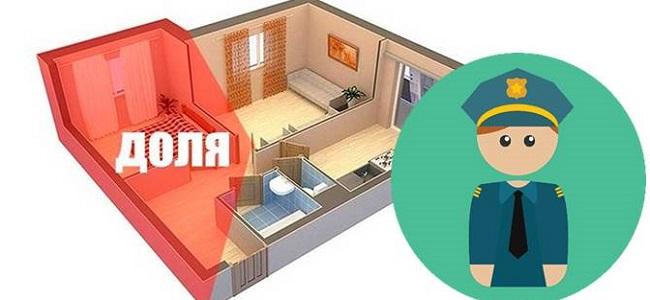 Могут ли за долги по кредитам отобрать долю в квартире