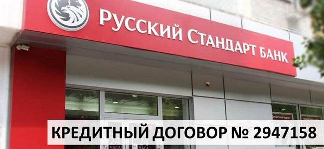 Оплатить кредит в Русском Стандарте по номеру договора