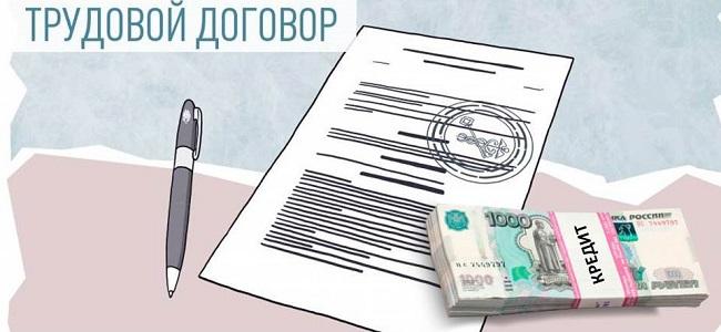 Получить кредит по трудовому договору