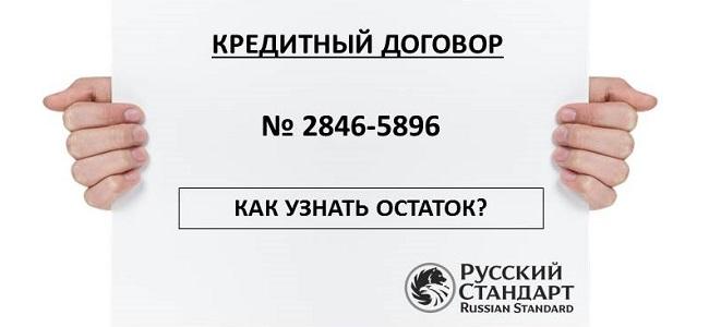 Узнать остаток кредита по номеру договора в Русском Стандарте