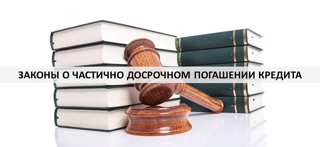 Законы о частично досрочном погашении кредита