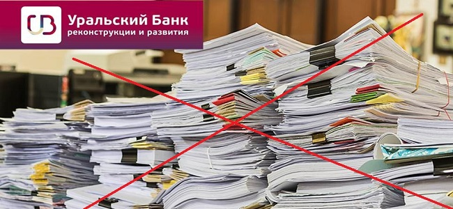 кредит без лишних бумаг от УБРИР