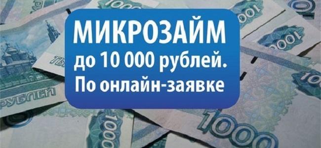 микрозайм до 10 000