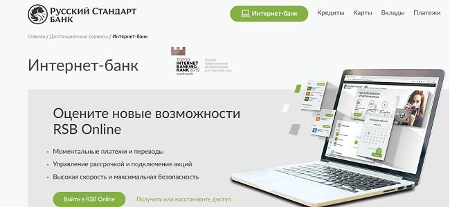 узнаем через интернет-банк Русский Стандарт