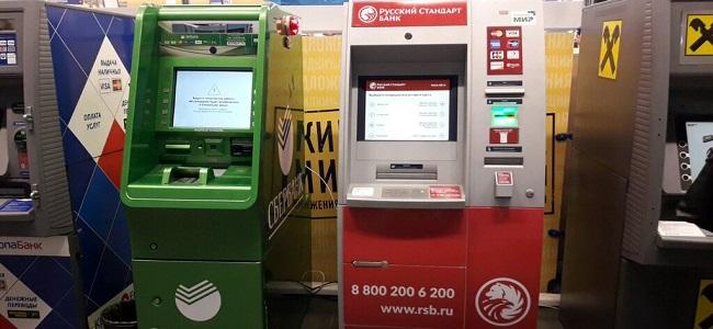 воспользуйтесь банкоматом Русский Стандарт