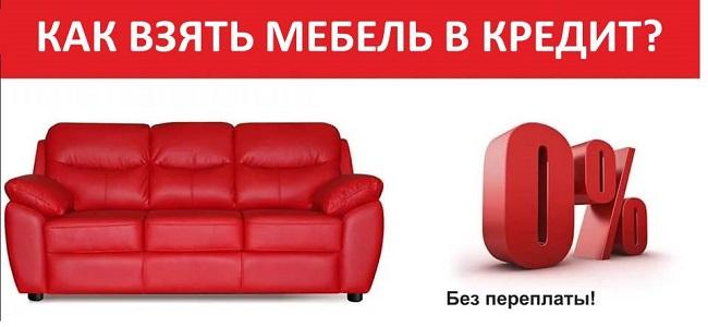 Как взять кредит на мебель