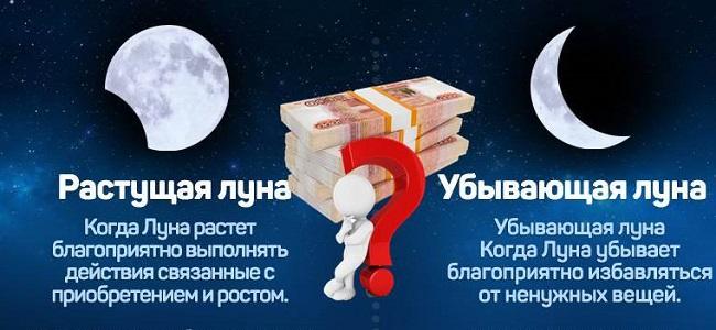 На какую луну брать кредит на убывающую или на растущую