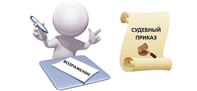 Образец возражения на судебный приказ о взыскании задолженности по кредиту