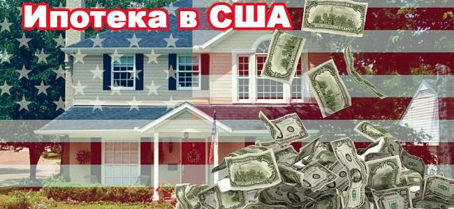 берите ипотеку в США