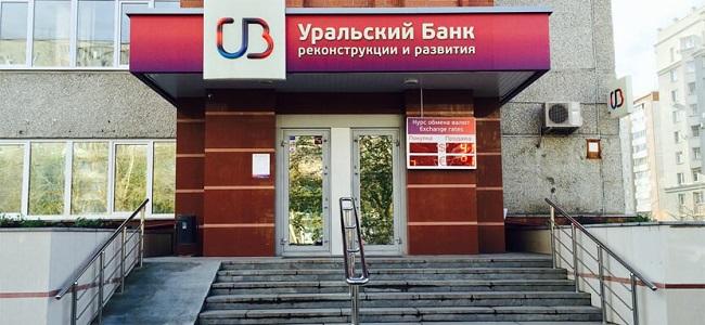 кредит от УБРиР