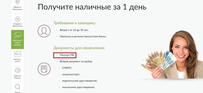 нужно российское гражданство