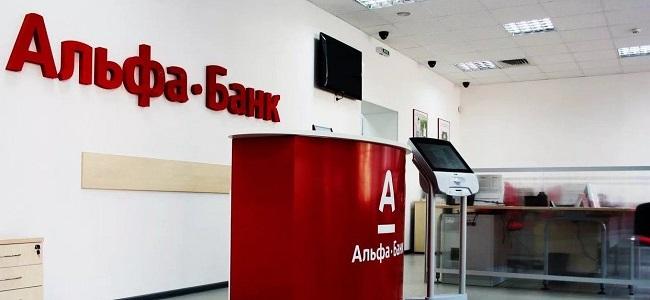 предложение по кредиту от Альфа Банка