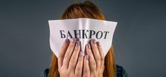 прошел процедуру банкротства