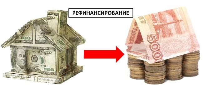 Как рефинансировать долларовую ипотеку