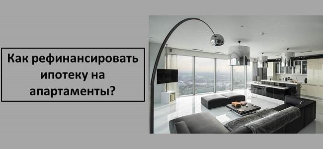 Как рефинансировать ипотеку на апартаменты