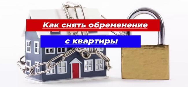 Как снять обременение с квартиры при рефинансировании ипотеки
