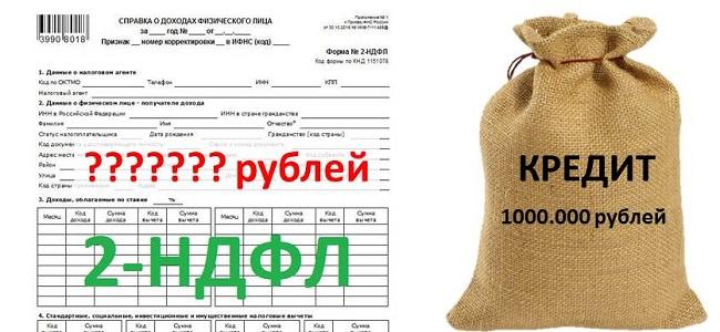 Какая должна быть зарплата, чтобы взять кредит 1000000 рублей