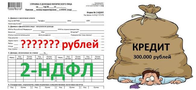 Какая должна быть зарплата, чтобы взять кредит 300000 рублей