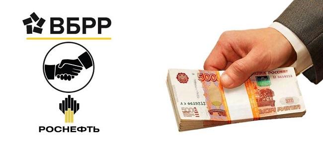 Кредит в ВБРР для работников Роснефти