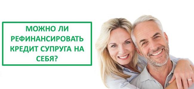 Можно ли рефинансировать кредит супруга на себя