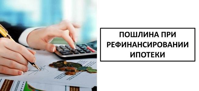 Пошлина при рефинансировании ипотеки