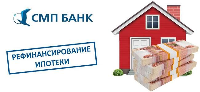 Рефинансирование ипотеки других банков в СМП Банке