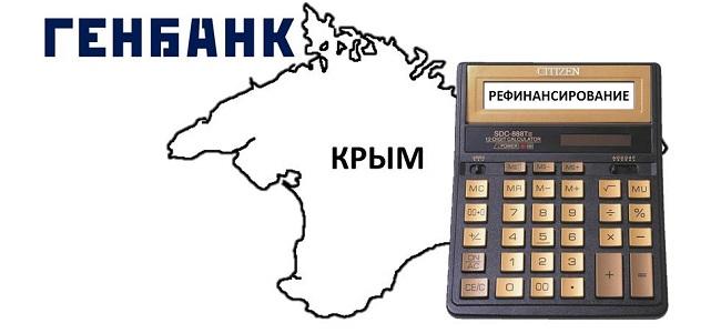 Рефинансирование кредитов других банков в Крыму в Генбанке