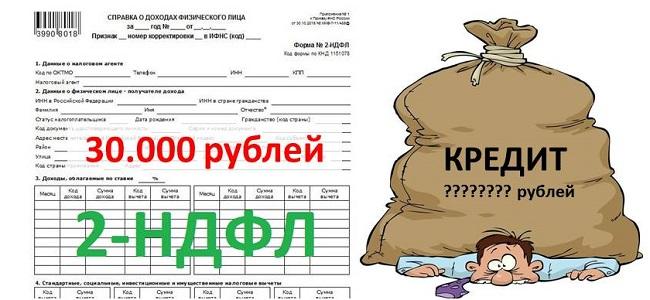 Сколько можно взять в кредит с зарплатой 30000 рублей