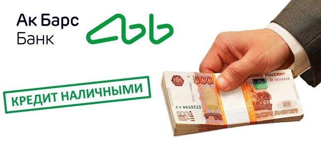 Условия кредита наличными в Ак Барс Банке