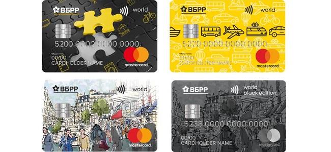 кредитные карты ВБРР
