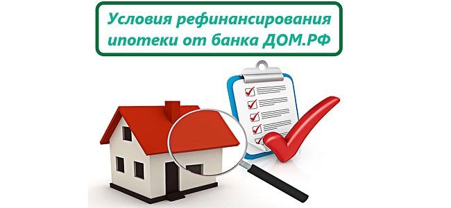 рефинансирование ипотечного кредита в Дом РФ