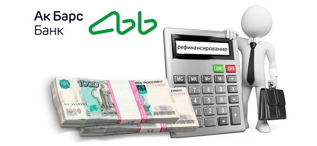 рефинансирование в Ак Барс Банке