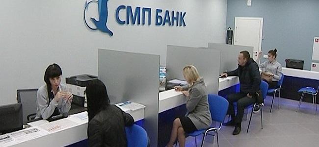 рефинансирование в СМП Банке