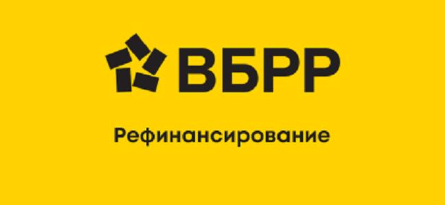 рефинансирование в ВБРР
