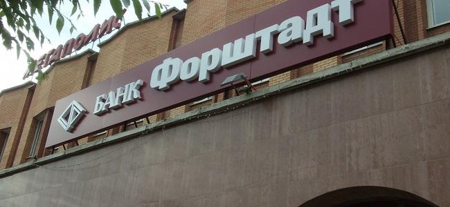 Банк Форштадт условия кредита