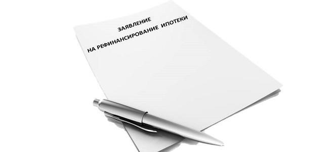Как написать заявление на рефинансирование ипотеки в своем банке