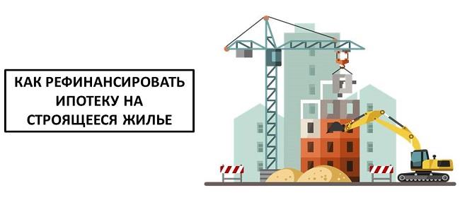 Как рефинансировать ипотеку на строящееся жилье