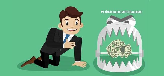 подвохи рефинансирования