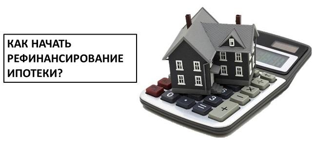 Как начать рефинансирование ипотеки