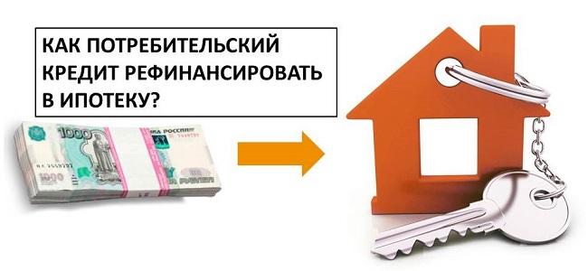 Можно ли потребительский кредит рефинансировать в ипотеку