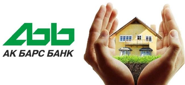 Условия предоставления сельской ипотеки в Ак Барс Банке