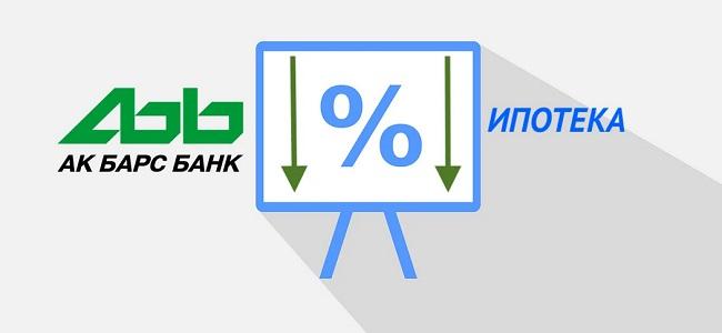 ипотека Ак Барс Банк