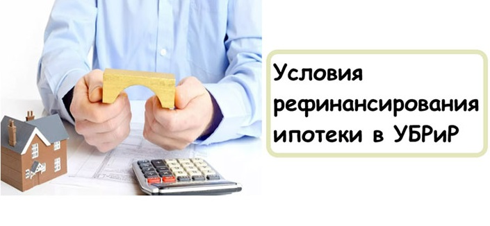 рефинансирование ипотеки в УБРИР