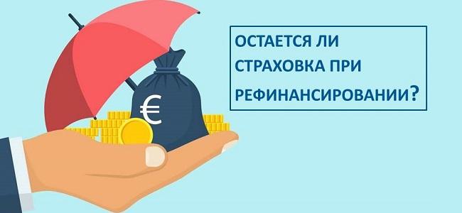 Остается ли страховка при рефинансировании