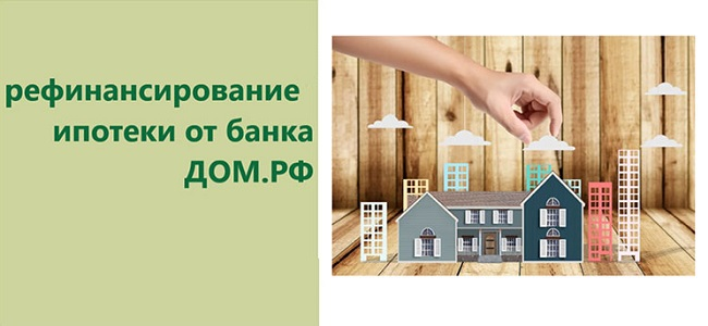 рефинансирование ипотеки от ДОМ РФ