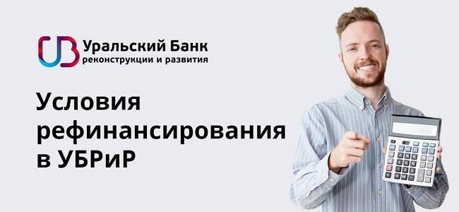 рефинансирование займов в УБРИР