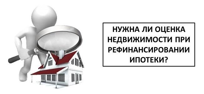 Нужна ли оценка недвижимости при рефинансировании ипотеки