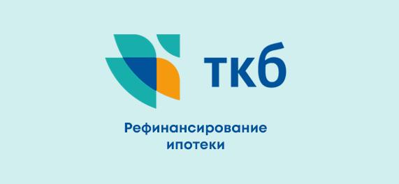 Рефинансирование ипотеки в ТКБ