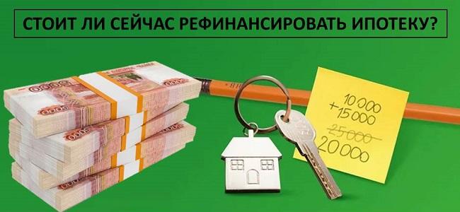 Стоит ли сейчас рефинансировать ипотеку